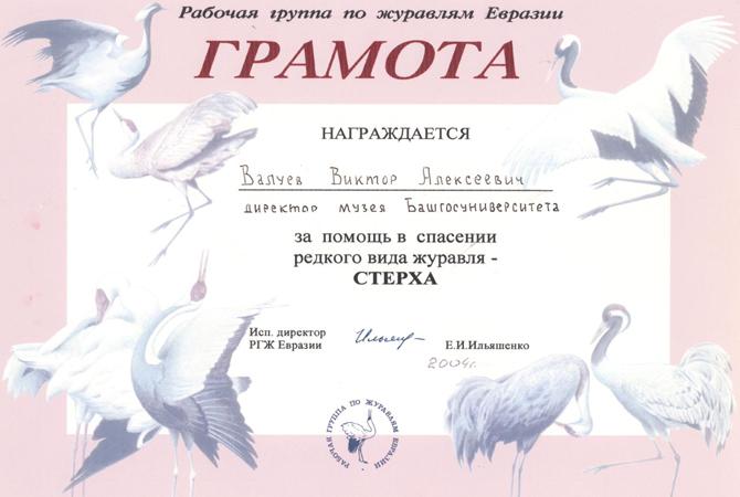Gramoty-7