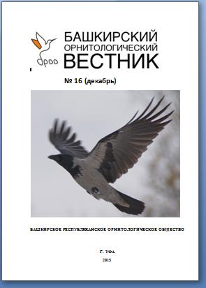 кhttp://ecobioexpert.ru/wp-content/uploads/2014/10/БОВ_декабрь-2015-вып.-16.doc